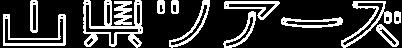 山県ツアーズ ロゴ
