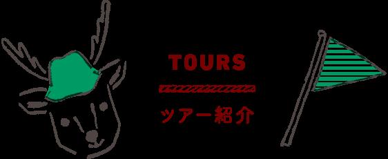 ツアー紹介