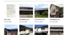 山県市オンライン空き家見学会